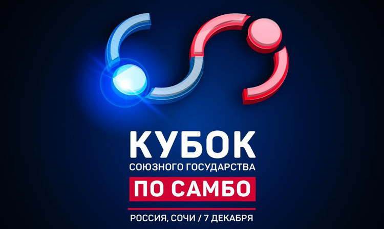 SAMBO Absolute Cup for the Prizes of the Union State to Be Held in Sochi
