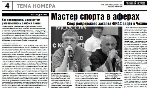 Сzech media: on FIAS case