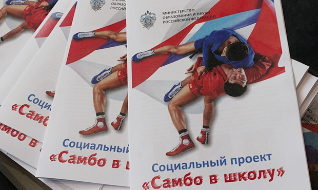 The SAMBO in School project — from Russia to the world
