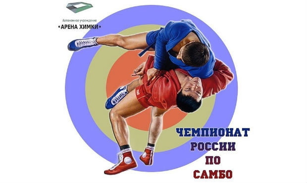 [VIDEO] Announcement of the Russian SAMBO Championship 2016 in Khimki