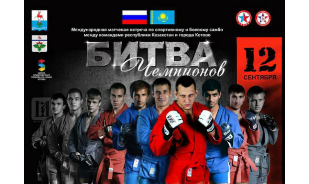 Battle of Champions will be held in Kstovo