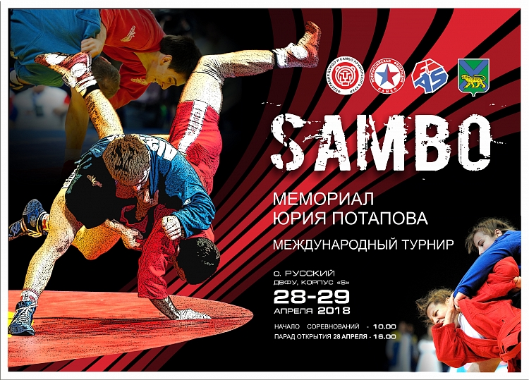 "[VIDEO] Live Broadcasting of the International Sambo Tournament ""Potapov Memorial"""