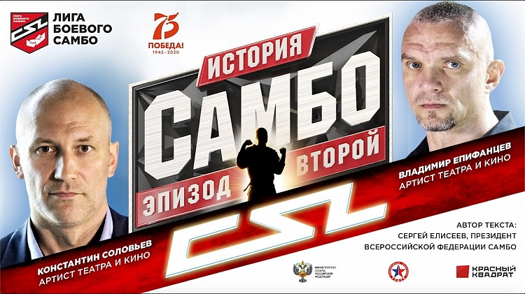 "The Second Episode of the Online Series ""History of SAMBO"" has been Released"