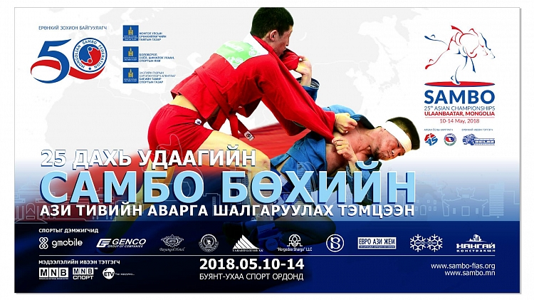 Live Broadcasting of the Asian SAMBO Championships 2018 in Mongolia