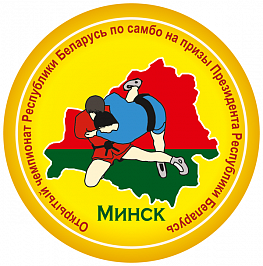 International Sambo Tournament  for the prizes of the President of the Republic of Belarus (M&W, Combat SAMBO)